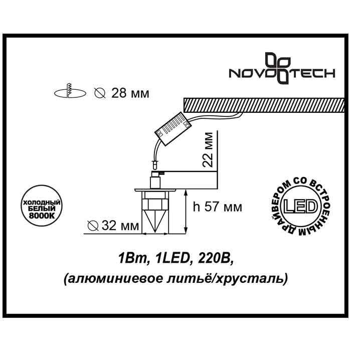 Светильник Novotech Novotech-357019