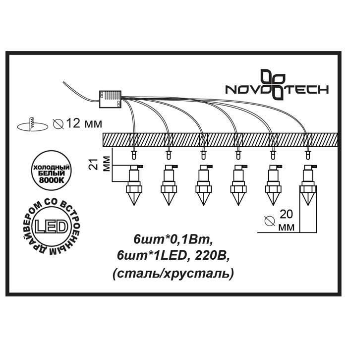 Светильник Novotech Novotech-357021