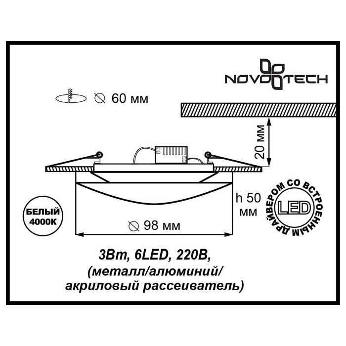 Светильник Novotech Novotech-357153