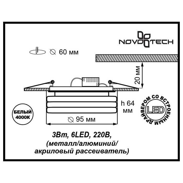 Светильник Novotech Novotech-357154