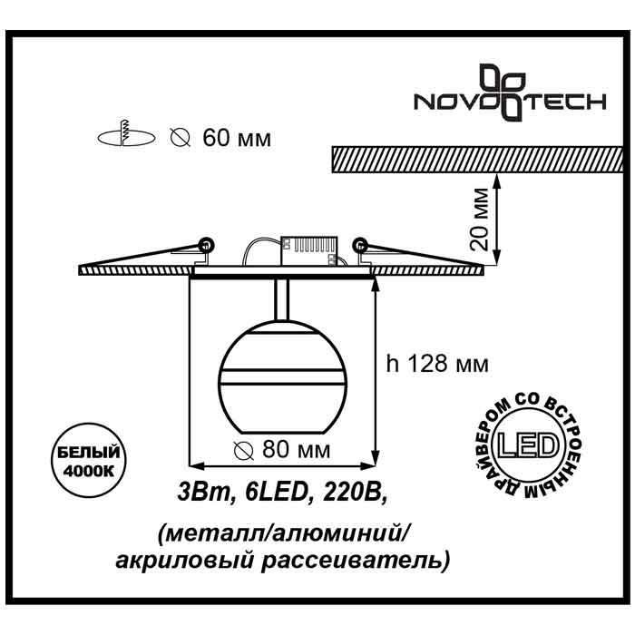 Светильник Novotech Novotech-357159