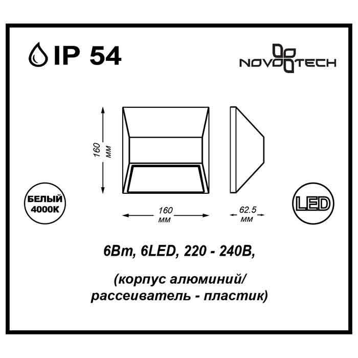Светильник Novotech Novotech-357227