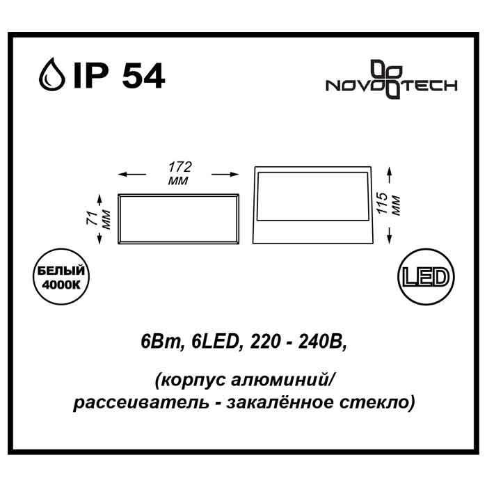 Светильник Novotech Novotech-357228