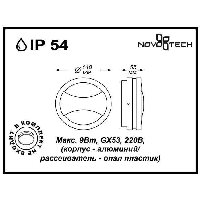 Светильник Novotech Novotech-357230