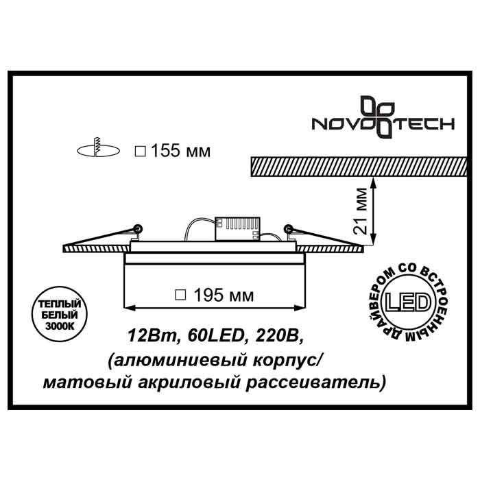 Светильник Novotech Novotech-357285