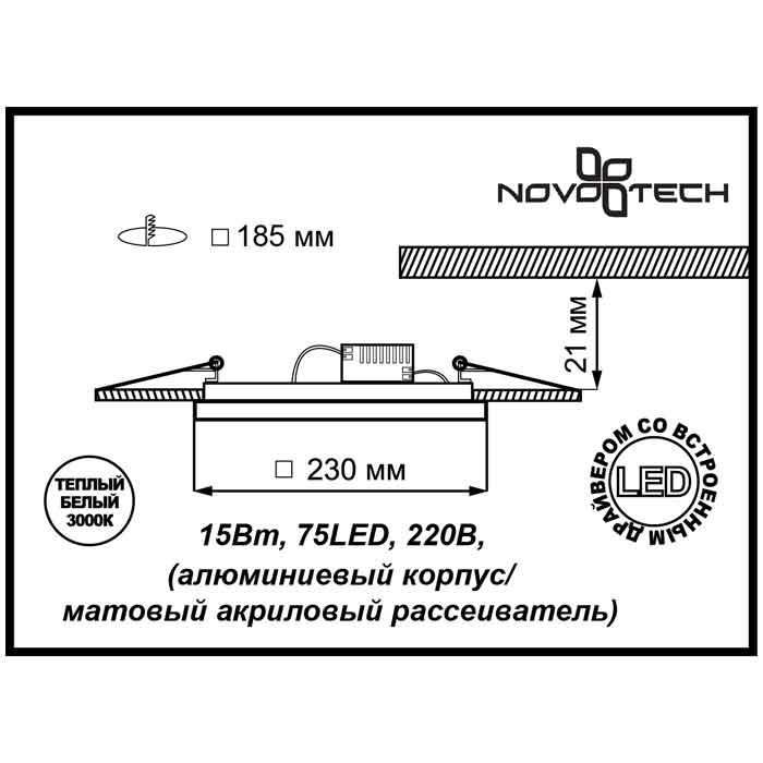 Светильник Novotech Novotech-357286