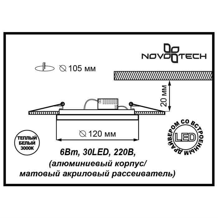 Светильник Novotech Novotech-357293