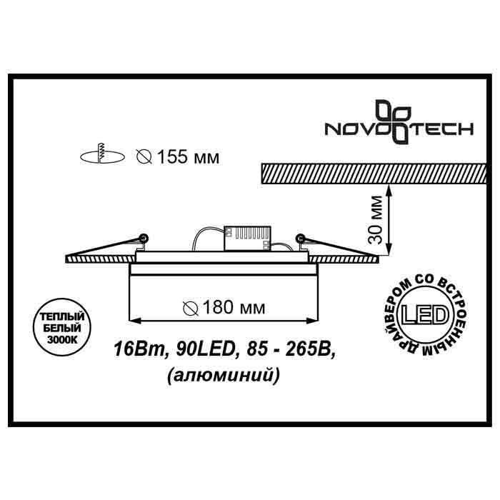 Светильник Novotech Novotech-357354