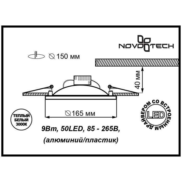 Светильник Novotech Novotech-357360