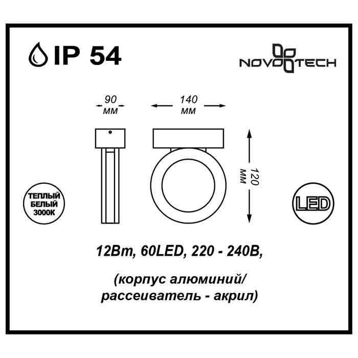 Светильник Novotech Novotech-357398