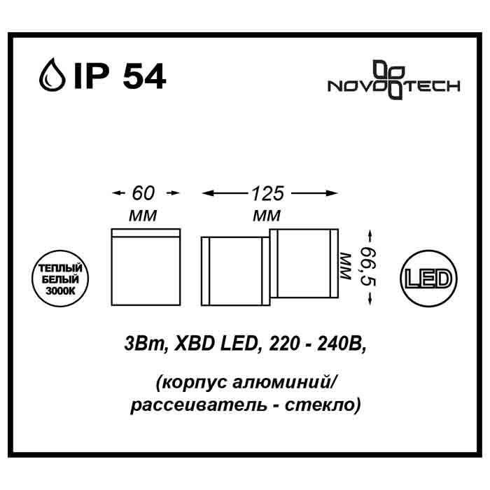 Светильник Novotech Novotech-357400