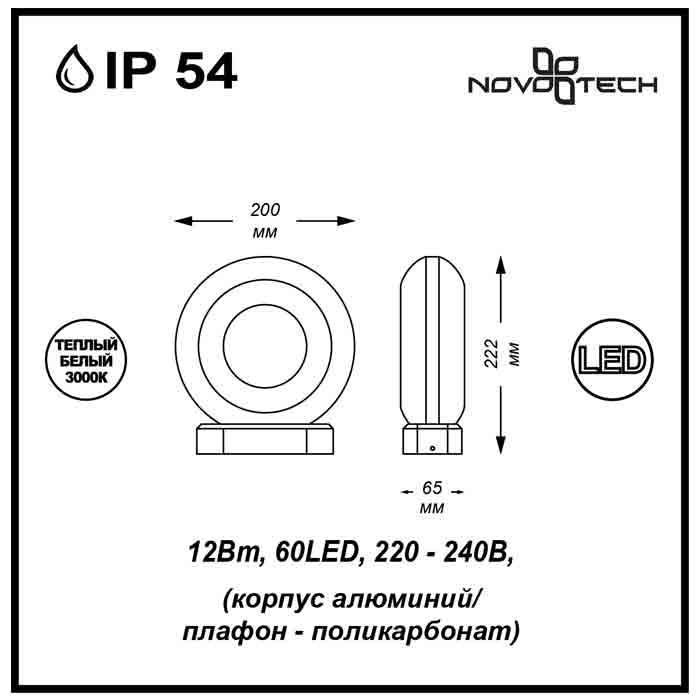 Светильник Novotech Novotech-357404