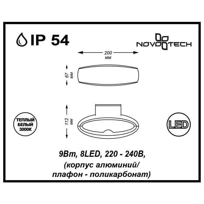 Светильник Novotech Novotech-357407