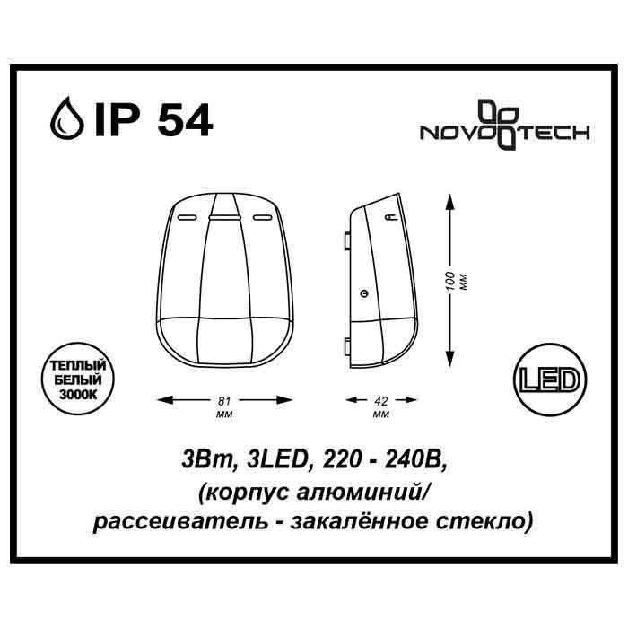 Светильник Novotech Novotech-357411