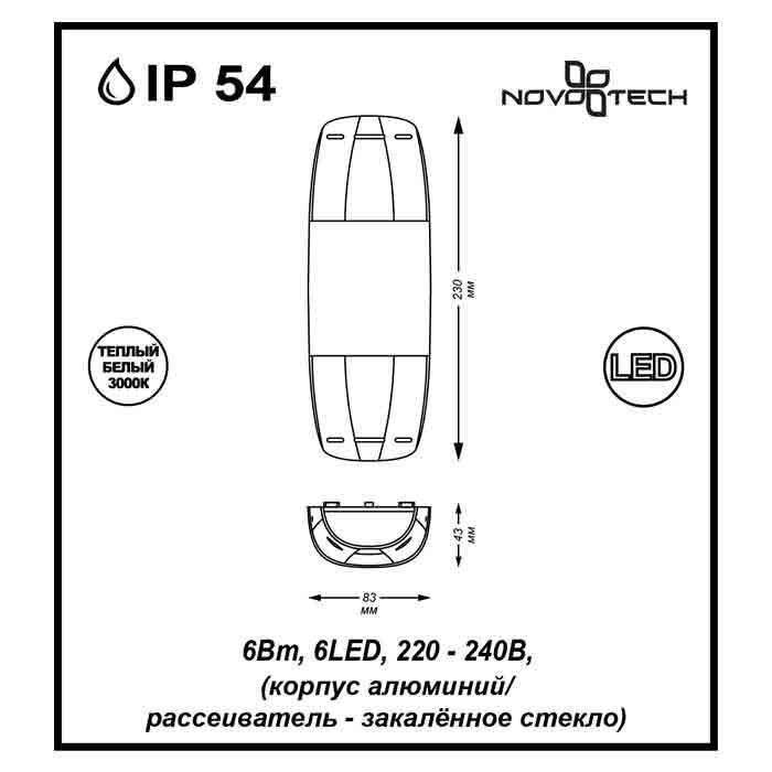 Светильник Novotech Novotech-357412