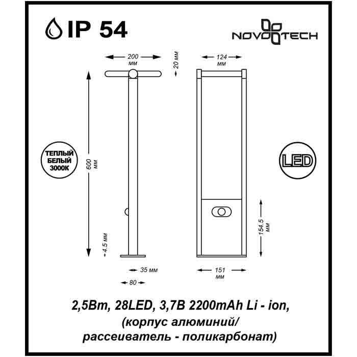 Светильник Novotech Novotech-357413