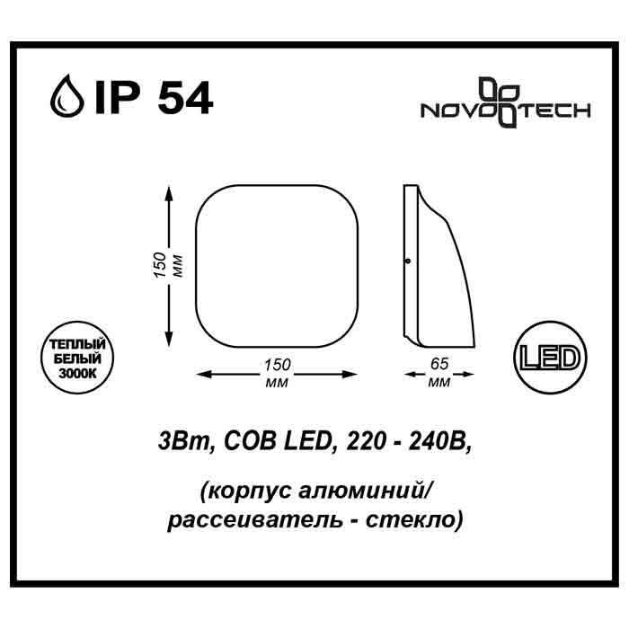 Светильник Novotech Novotech-357414