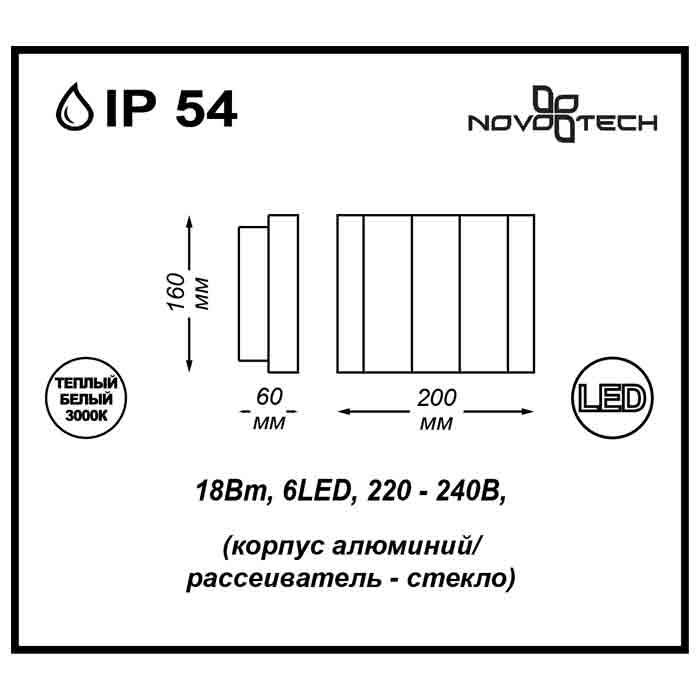 Светильник Novotech Novotech-357417
