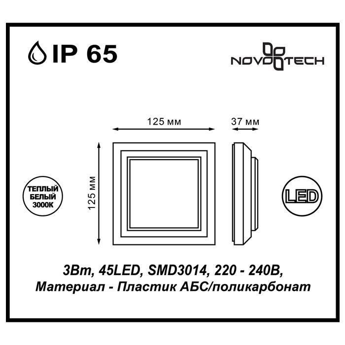 Светильник Novotech Novotech-357419