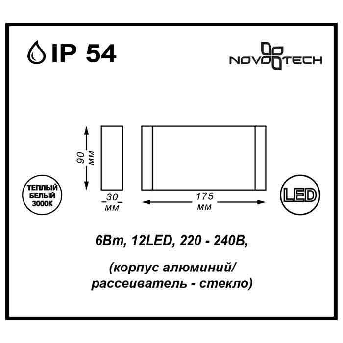Светильник Novotech Novotech-357422