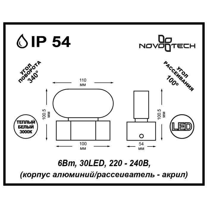 Светильник Novotech Novotech-357431