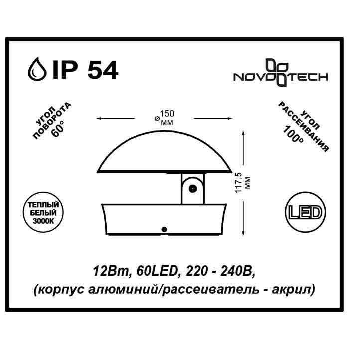 Светильник Novotech Novotech-357433