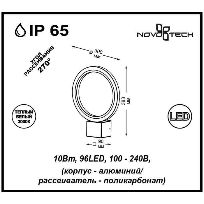 Светильник Novotech Novotech-357444