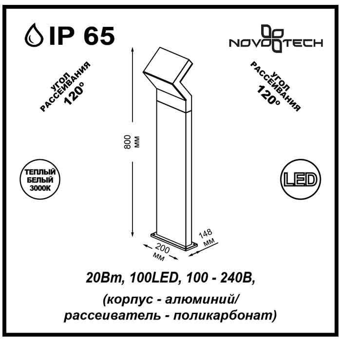 Светильник Novotech Novotech-357446