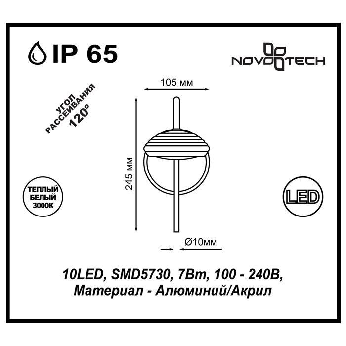 Светильник Novotech Novotech-357448