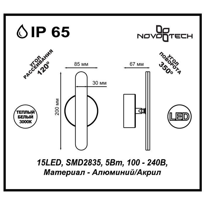Светильник Novotech Novotech-357450