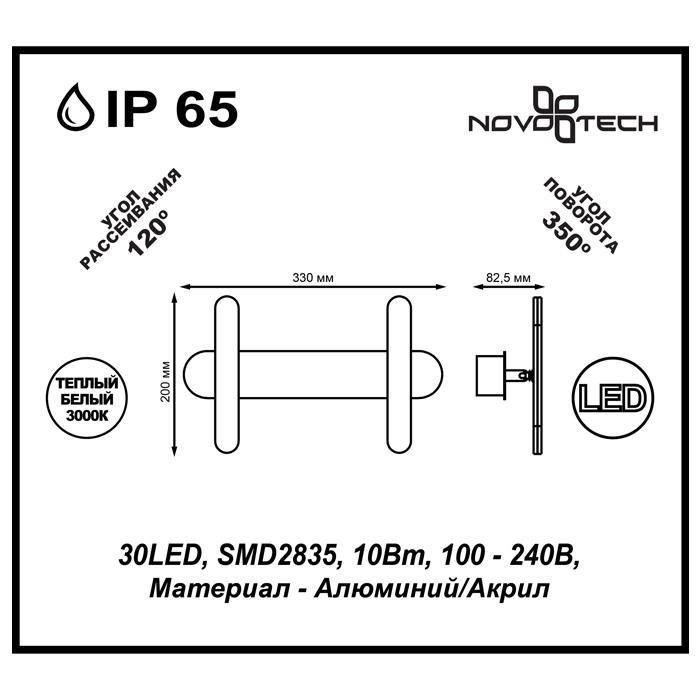 Светильник Novotech Novotech-357451