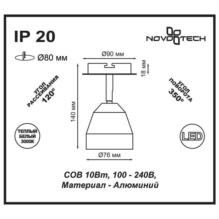Светильник Novotech Novotech-357453