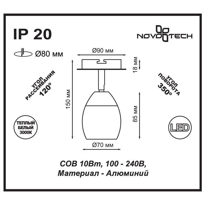 Светильник Novotech Novotech-357456