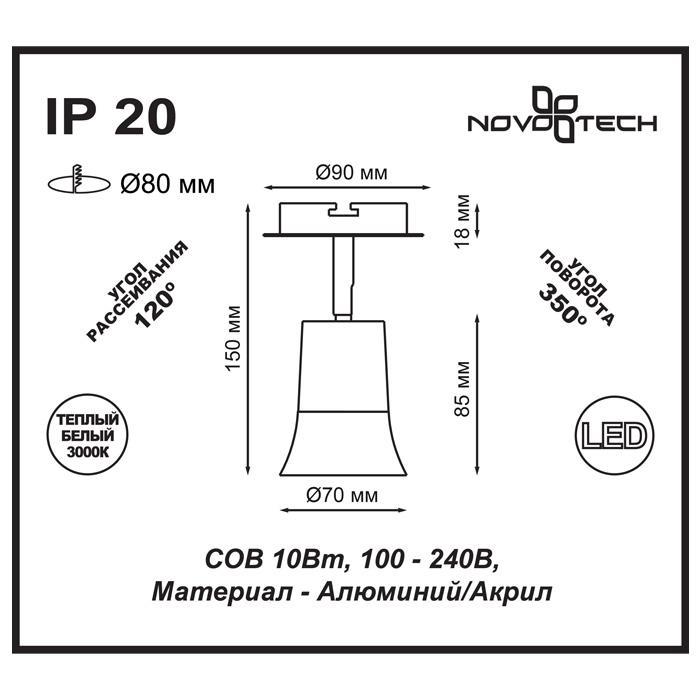 Светильник Novotech Novotech-357457
