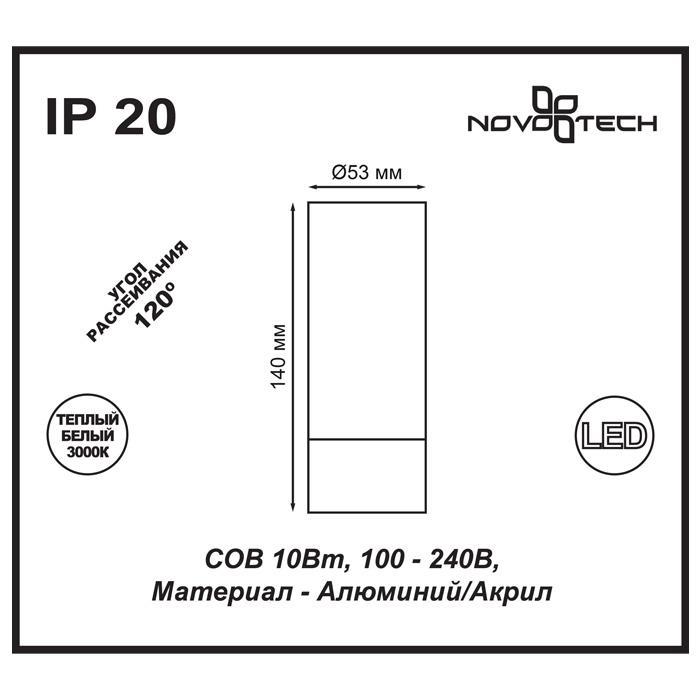 Светильник Novotech Novotech-357459