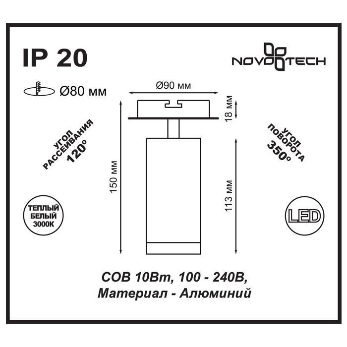 Светильник Novotech Novotech-357460