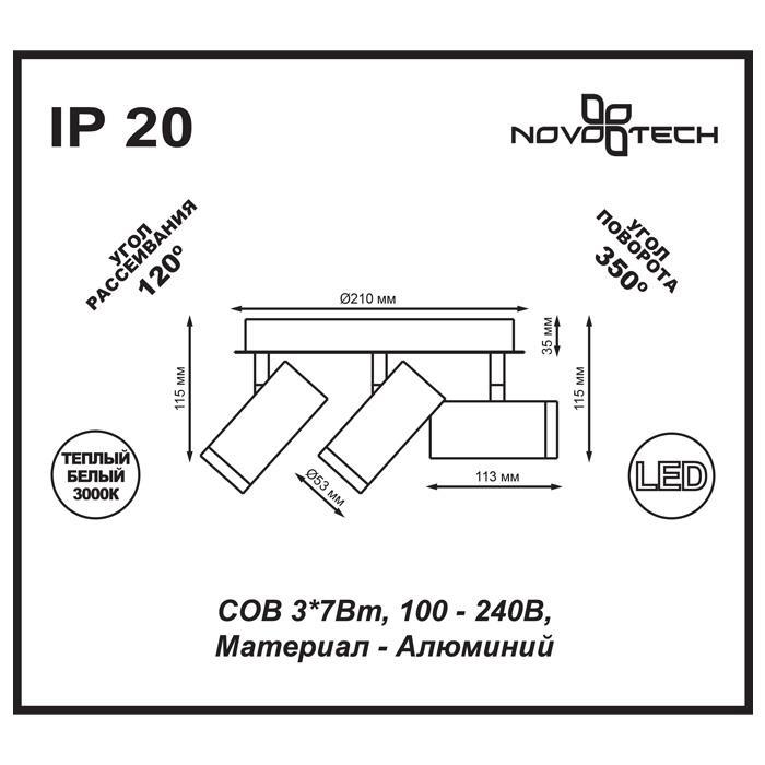 Светильник Novotech Novotech-357465