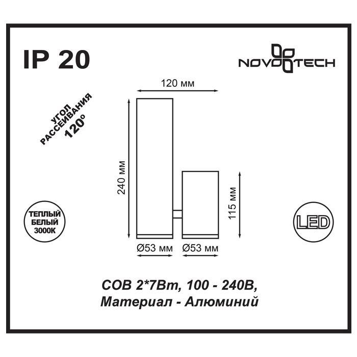 Светильник Novotech Novotech-357466