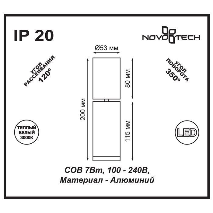 Светильник Novotech Novotech-357467