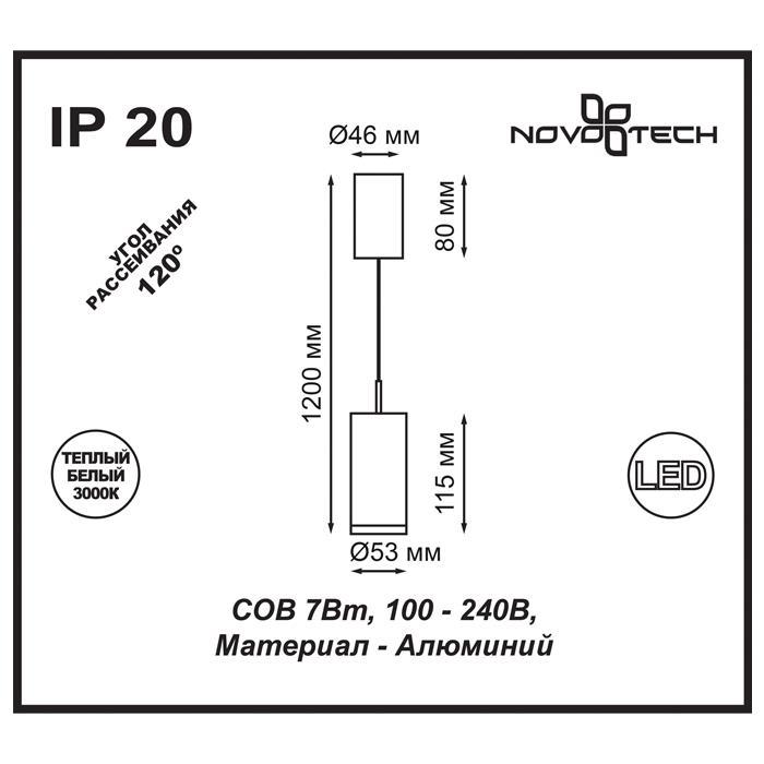Светильник Novotech Novotech-357468