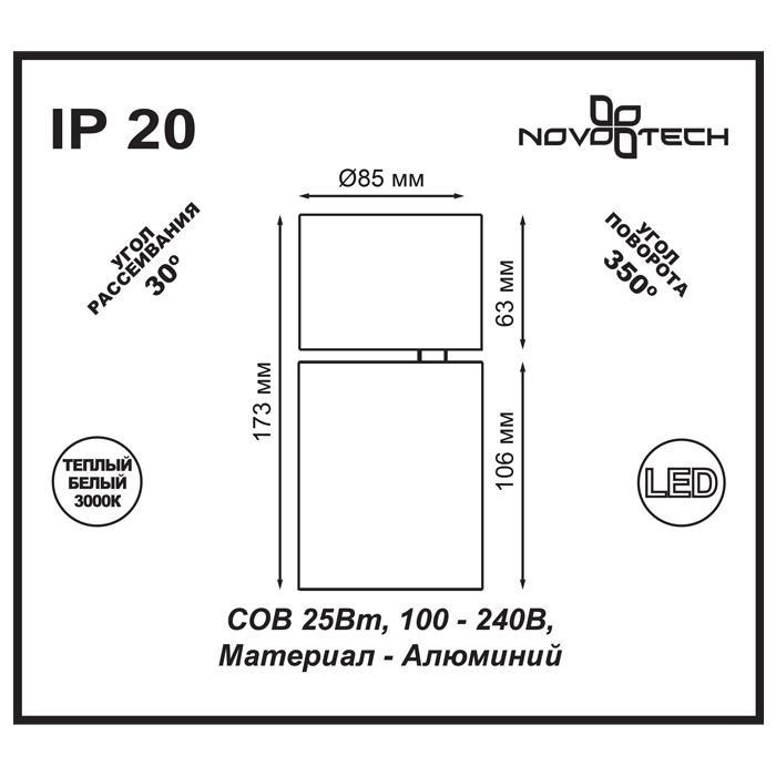 Светильник Novotech Novotech-357471