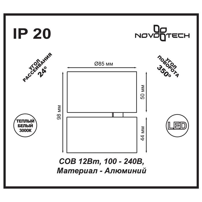 Светильник Novotech Novotech-357472