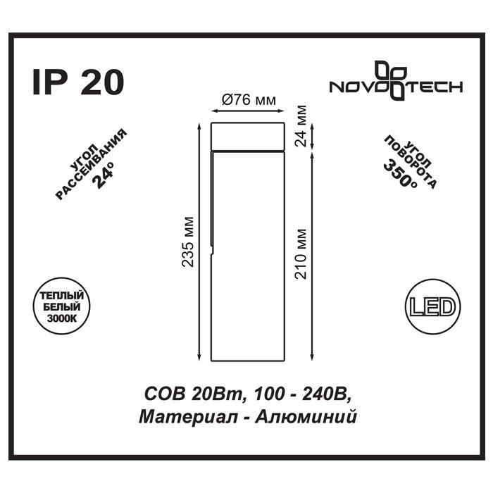 Светильник Novotech Novotech-357475