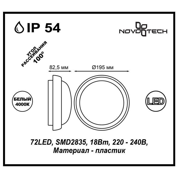 Светильник Novotech Novotech-357505