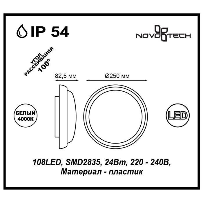 Светильник Novotech Novotech-357507