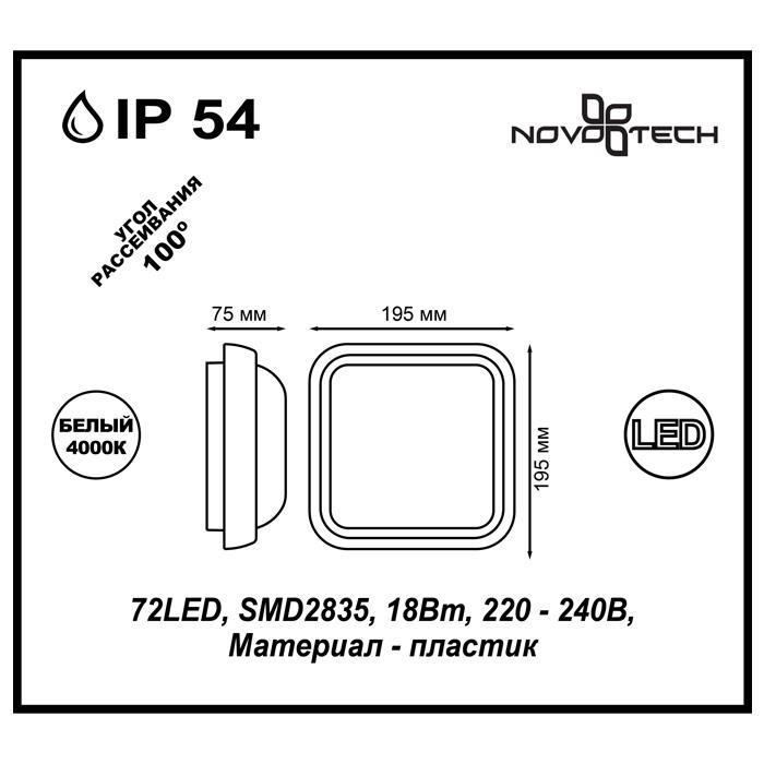 Светильник Novotech Novotech-357509