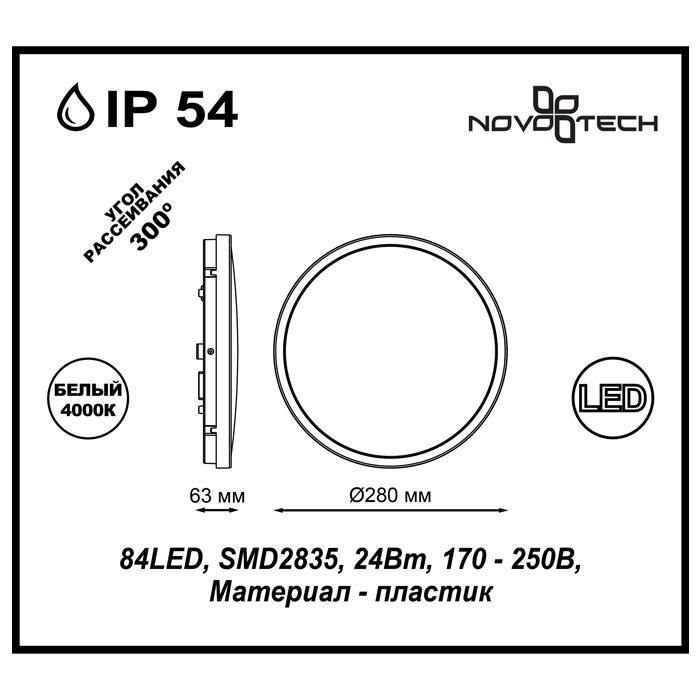 Светильник Novotech Novotech-357516