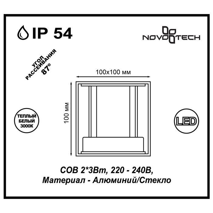 Светильник Novotech Novotech-357518