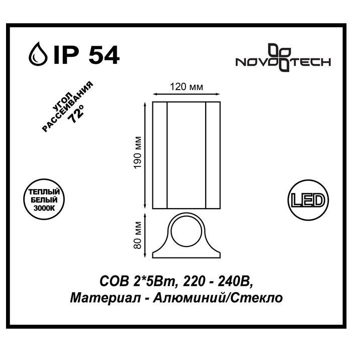 Светильник Novotech Novotech-357519