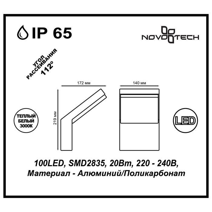 Светильник Novotech Novotech-357520